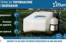 Startec - Система за торовнасяне на течен тор